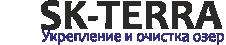 Чистка озер |  (067)35-25-777 | SK-TERRA Очистка озер, укрепление берегов, эллинги для катеров